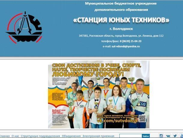 Станция юных техников стала лучшей по результатам Общероссийского рейтинга школьных сайтов