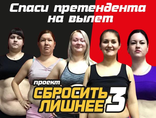 Сразу пять участниц «Сбросить лишнее» попали в номинацию спустя два месяца тренировок