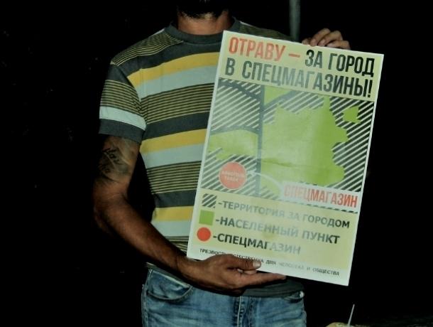 Убрать алкогольные заведения за пределы города потребовали в Волгодонске после резонансного убийства