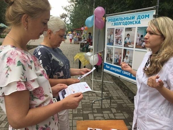 В парке Победы прошли оздоровительныемероприятия в рамках акции «Тихий Дон – здоровье в каждый дом»