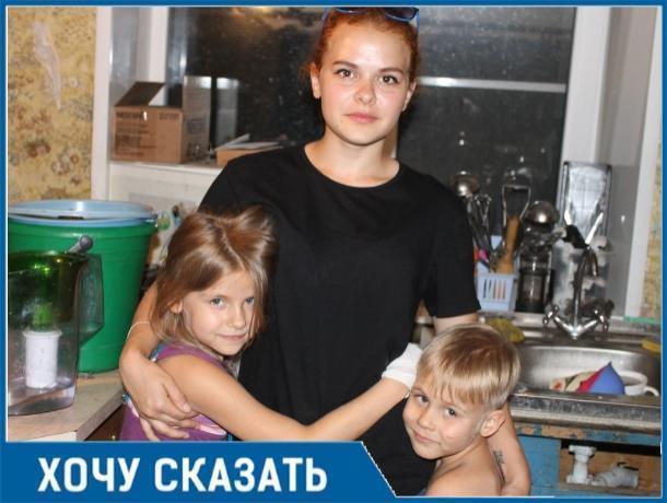 21-летняя волгодончанка и трое детей вынуждены жить в нечеловеческих условиях после смерти матери