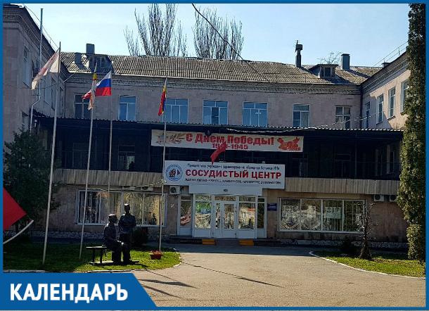 56 лет на страже здоровья: первая больница Волгодонска празднует день рождения