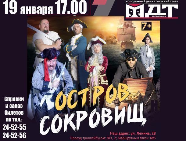 Волгодонцев приглашают посетить приключенческий спектакль «Остров сокровищ»