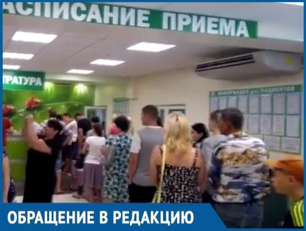 В «бережливой поликлинике» людям приходится стоять в очередях по полтора часа