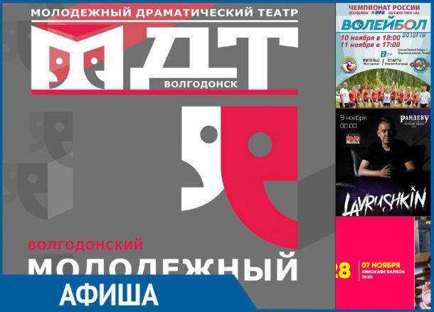 Новинки в драмтеатре, дискотека 90-х и мощный питерский саунд: Афиша мероприятий в Волгодонске на эту неделю