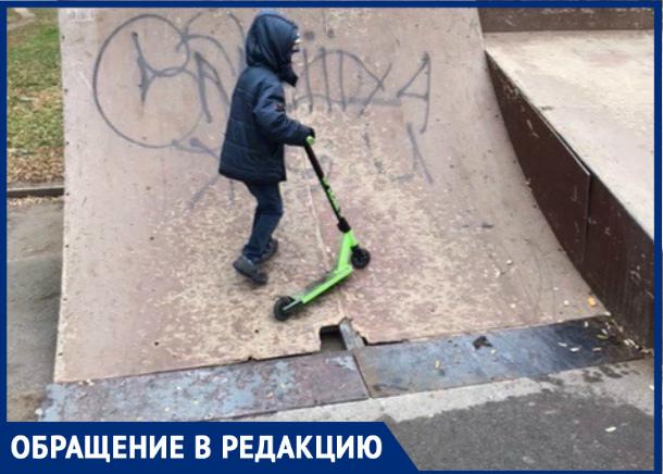Скейт-парк в «новом городе» представляет опасность для детей