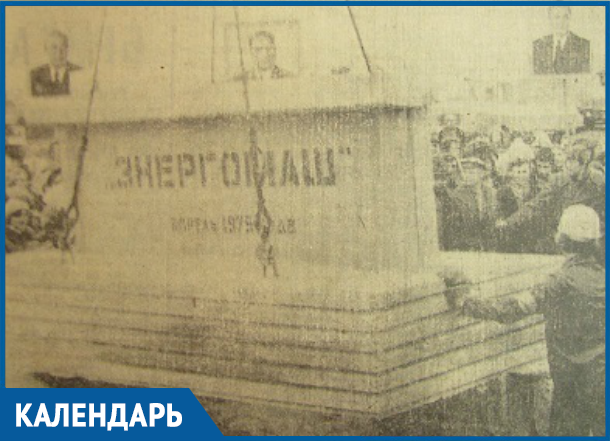 39 лет назад Волгодонск мог стать полумиллионным мегаполисом