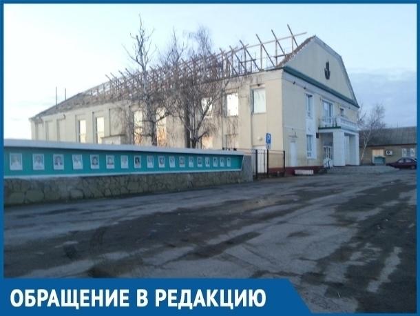 Власть запретила нам говорить о махинациях с перекрытием крыши Дома культуры, -  жители Мартыновского района