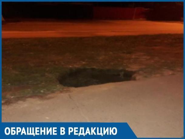 На улице Горького в Волгодонске провалилась земля