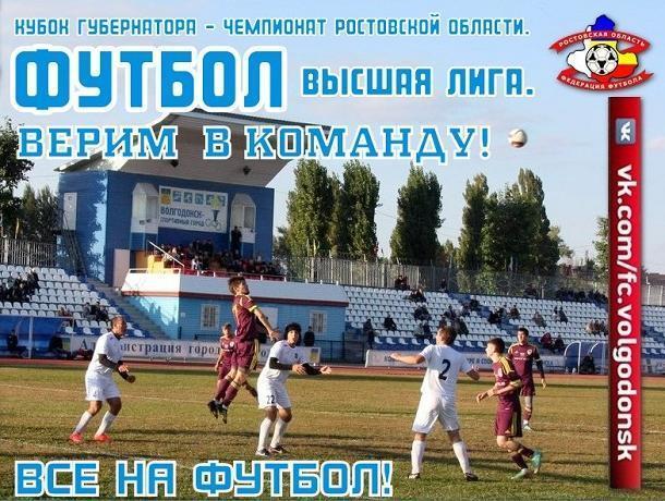 ФК «Волгодонск» просит не строить планы на субботу и поддержать их в домашней игре