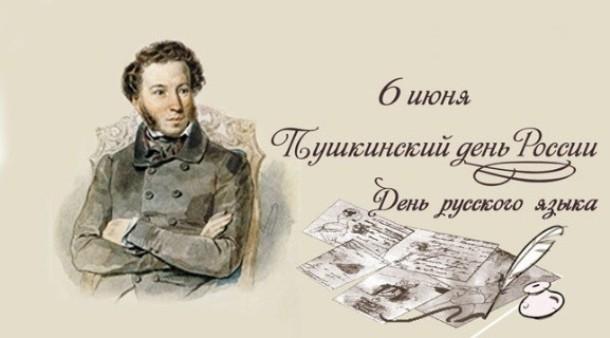 Центральная библиотека 6 июня приглашает волгодонцев отметить Пушкинский день