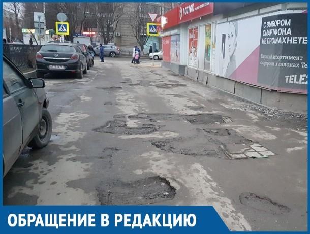 «Дорогу возле торгового дома «Радуга» будто бомбили»: волгодонцы шокированы состоянием дорожного полотна