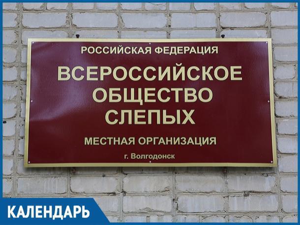 54 года назад в Волгодонске была создана организация Всероссийского общества слепых