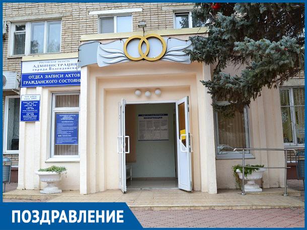 Волгодонск отмечает 100-летний юбилей со дня образования органов ЗАГС