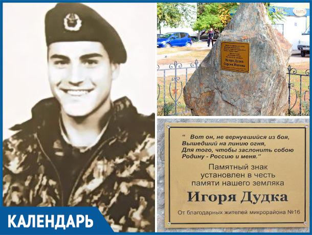 23 года назад в свой День рождения умер Игорь Дудка первый волгодонец, награжденный Орденом Мужества