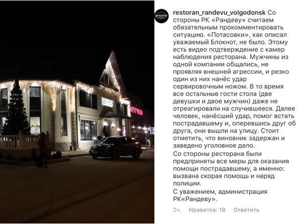 Руководство РК «Рандеву» прокомментировало происшествие с ножевым ранением в их заведении