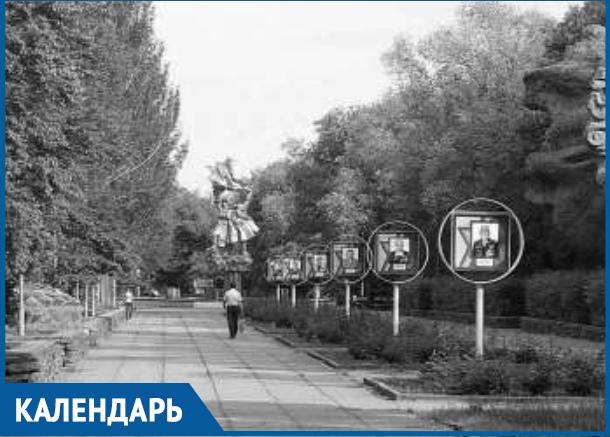 В этот день в парке «Победы» была заложена «Аллея ветеранов партии и труда»