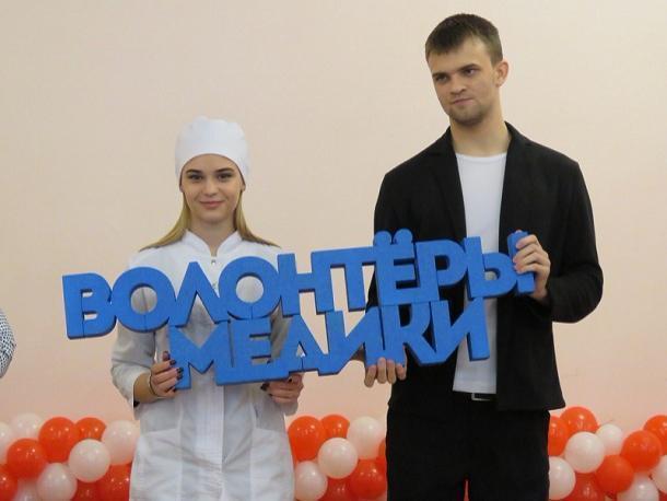 В Волгодонске открыли волонтерский центр и запустили проект «Волонтеры-медики»