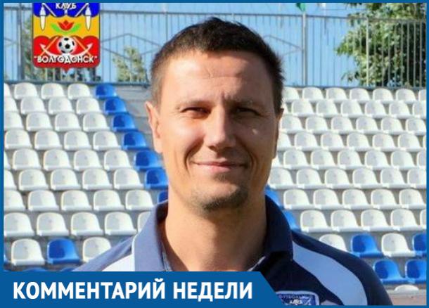 У Египта есть Салах, а у нас - Артем Дзюба, который сильнее вдвойне, - тренер ФК «Волгодонск» Алексей Гермашов