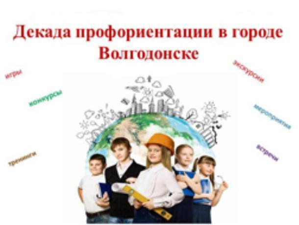 Волгодонским школьникам помогут определиться с будущей профессией