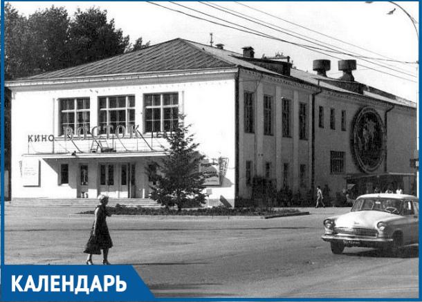 57 лет назад в Волгодонске открылся первый кинотеатр