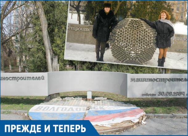 Памятный знак «Волгодонск» на входе в сквер-символ славы целого поколения машиностроителей - разваливается на глазах
