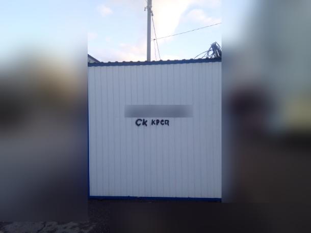 Наркодиллеры превратили павильон «Дымок» в рекламный билборд