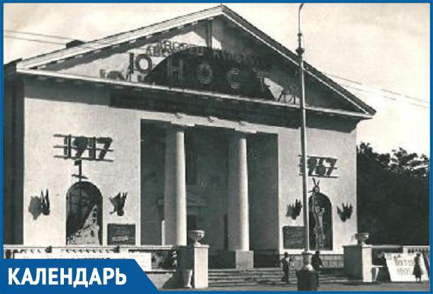 60 лет назад в Волгодонске открылся Дворец культуры «Юность»