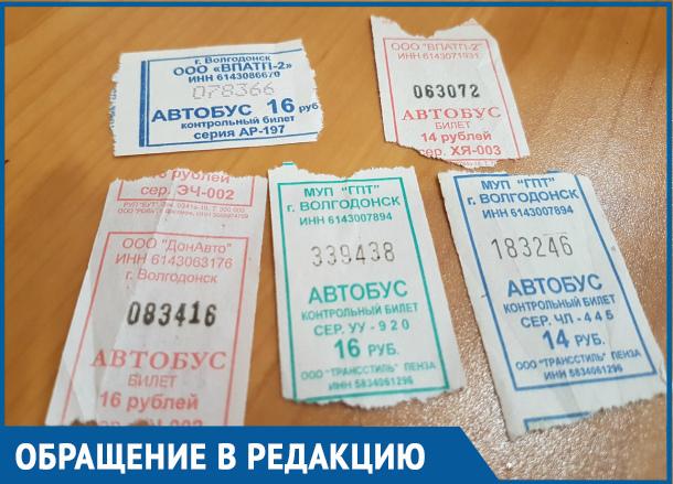 Почему цена проезда в автобусе 20 рублей, а цена билета 16 рублей, - волгодончанка