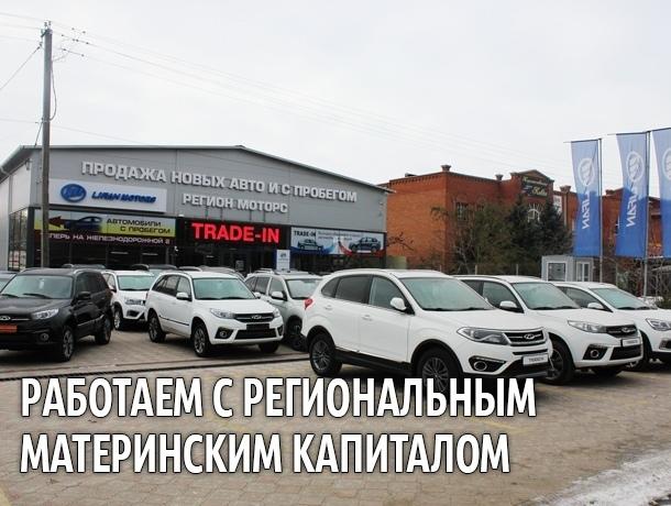 «Регион Моторс» работает с региональным материнским капиталом!