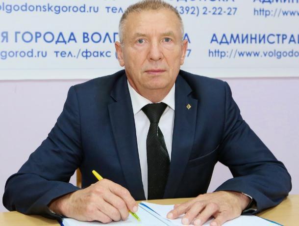 Александр Кондратюк покидает пост директора Департамента строительства и городского хозяйства Волгодонска