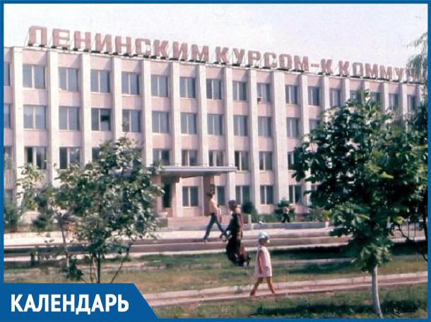 В этот день 40 лет назад в Волгодонске был утвержден филиал института НПИ
