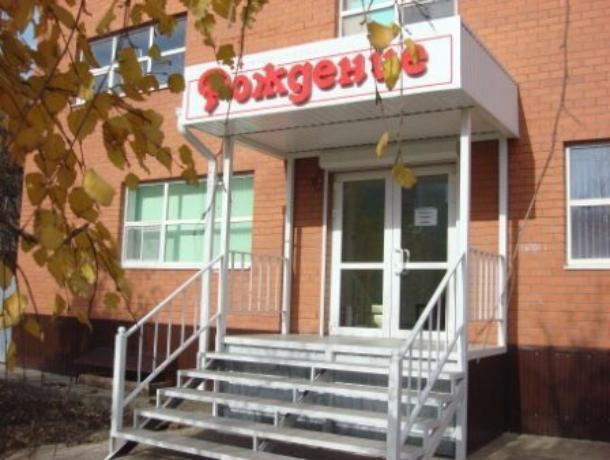 Центр семейной гинекологии и диагностики «Рождение»