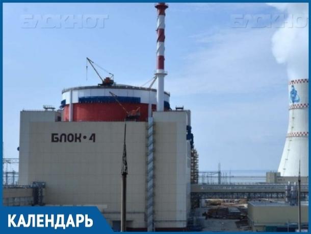 Год назад в Волгодонске  состоялся физический пуск энергоблока №4