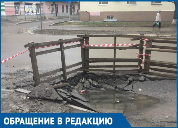 На проезжей части по улице Горького обвалилась часть асфальта
