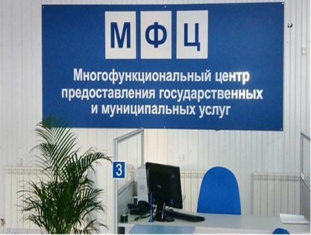 МФЦ Волгодонска признали одними из наилучших наДону