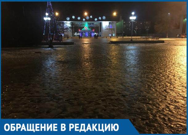 В ледяной каток превратилась площадь ДК имени Курчатова в Волгодонске