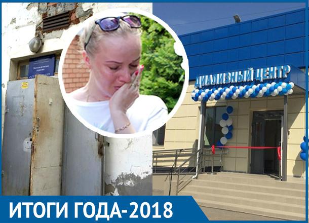 Открытие центра гемодиализа, смерть пациентки и нехватка врачей: Каким был 2018 год для медицины Волгодонска