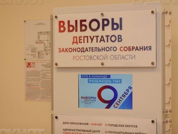 Избирательные участки в Волгодонске открыли свои двери