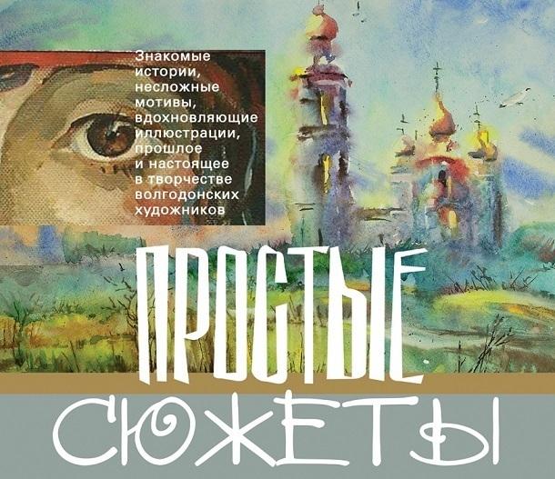 С августа по сентябрь в Цимлянске начнет работу художественная выставка «Простые сюжеты»