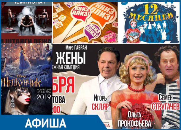 Незабываемые выходные в «Рандеву» и спектакль с заслуженными артистами России: что ждет волгодонцев на этой неделе