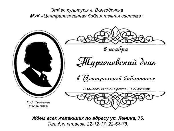 Волгодонцев приглашают на Тургеневский день