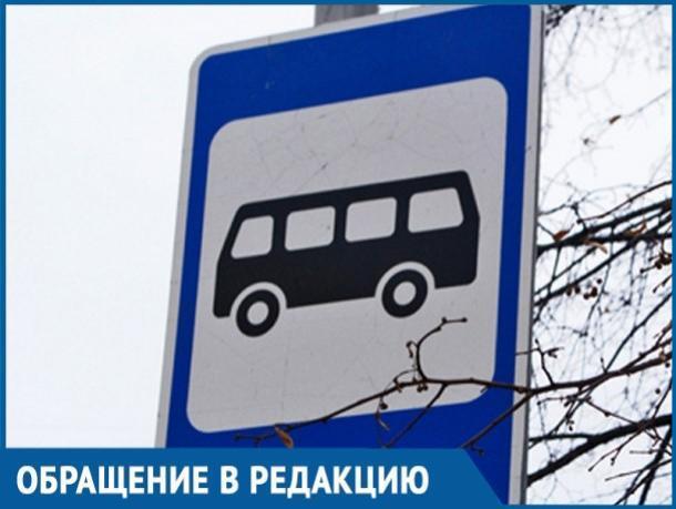 Работа общественного транспорта должна развиваться, а не деградировать, - волгодонец