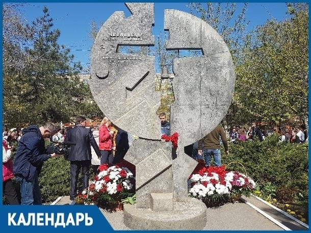12 лет назад в Волгодонске открыли памятный знак «Участникам ликвидации последствий радиационных катастроф»