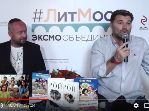 В Центральной библиотеке прошел телемост с известным писателем Олегом Роем