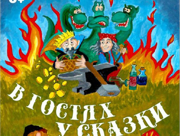 Волгодонцев приглашают побывать в гостях у настоящей русской народной сказки