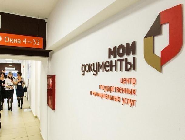 Жители Волгодонска смогут узнать кто из посторонних запрашивал сведения об их недвижимости