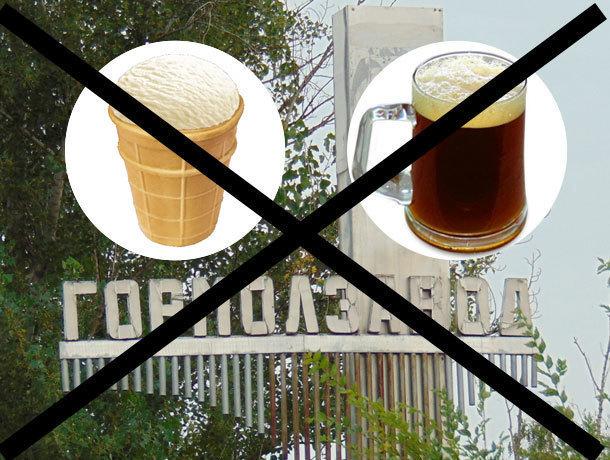 Волгодонцы хотят вернуть местные квас и мороженое