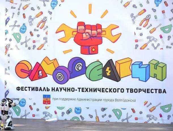 В эти выходные пройдет масштабный фестиваль научно-технического творчества «Самоделкин 2.0»