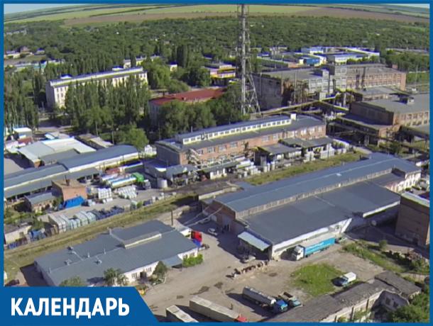 48 лет назад в Волгодонске было основано предприятие по производству синтетических жирных кислот, спиртов и моющих средств